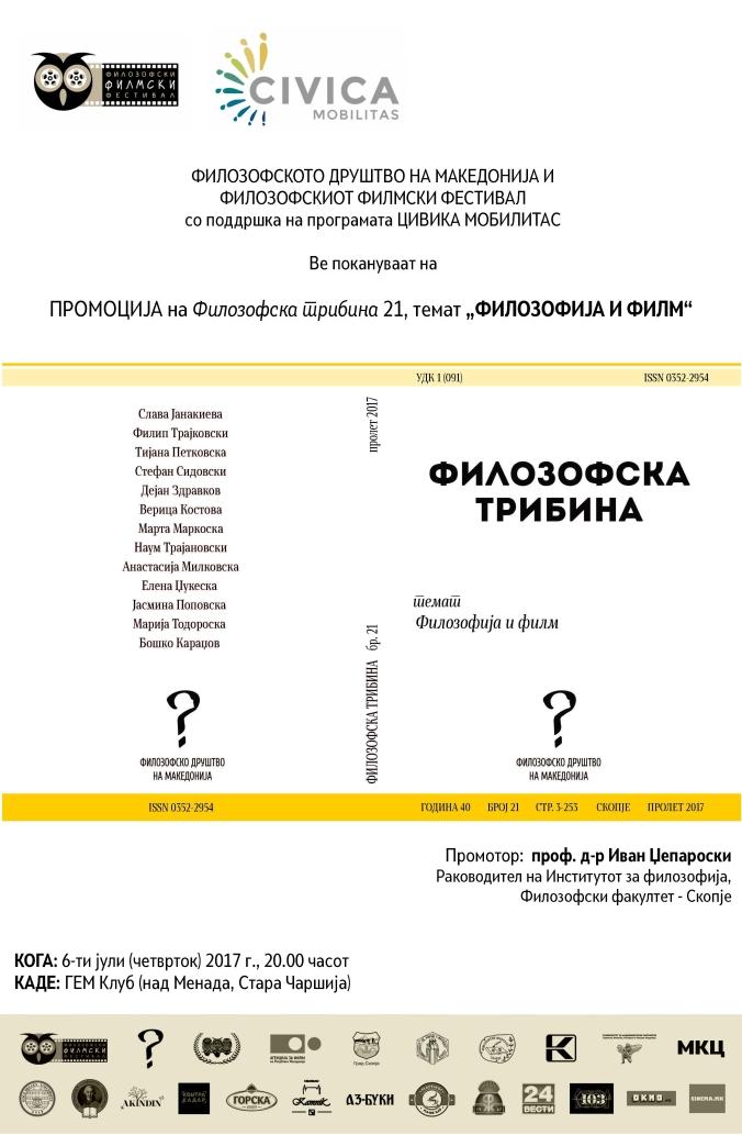 Poster za promocija na Filozofija i film